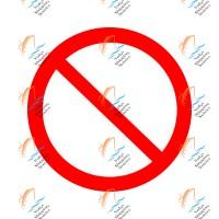 Запрещение ( прочие опасности или опасные действия)